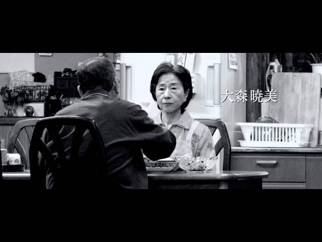 映画『日本の悲劇』予告編