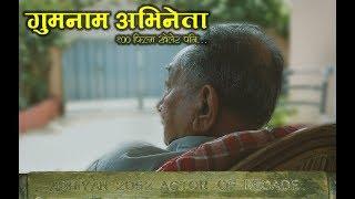 १०० फिल्म खेलेर पनि 'गुमनाम' अभिनेता  | Biography of Actor Jayananda Chand