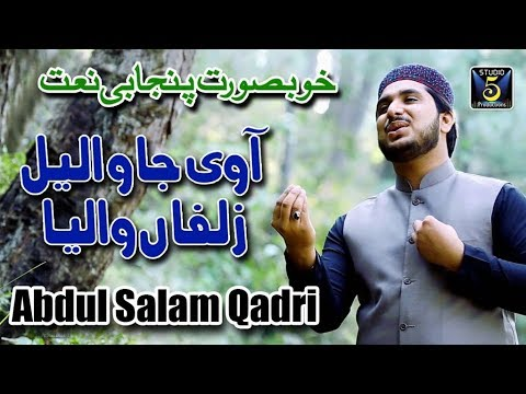 New Naat 2018 - Aa v ja wallail zulfan waleya - Abdul Salam Qadri - Recorded & Released by Studio 5
