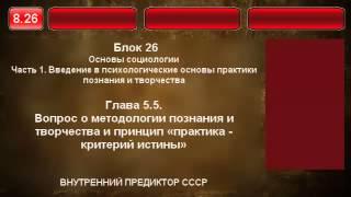 8.26. Вопрос о методологии познания и творчества