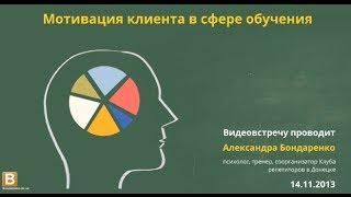 Мотивация клиента в сфере обучения