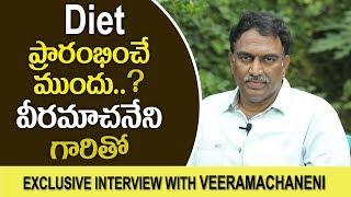 డైట్  స్టార్ట్  చేసే ముందు ఎటువంటి మెడికల్ టెస్ట్స్  చేయించుకోవాలి  | Veeramachaneni Gari Interview