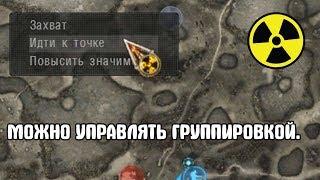 ПЕРВЫЙ МОД НА ВОЙНУ ГРУППИРОВОК ДЛЯ STALKER CALL OF CHERNOBYL.