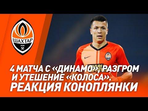 FC Shakhtar Donetsk: Первая победа 6:0 в карьере Коноплянки? Реакция и утешение соперника   Шахтер – Колос