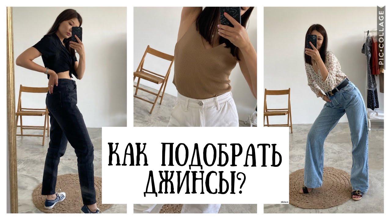 Как выбрать джинсы? Моя коллекция джинсов