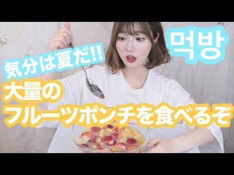 【먹방】いちご・マンゴー・みかん・パイン・キウイ贅沢フルーツポンチ!