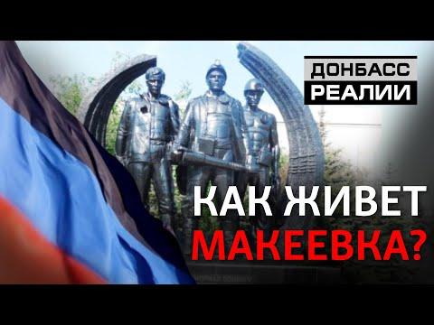 Во что «ДНР»