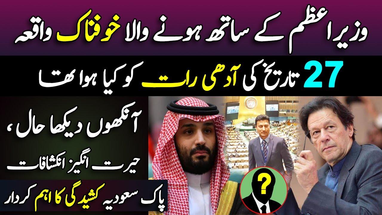 Download PM Imran Khan's big decision about Pakistan Saudi Arabia relations. Qamar Javed Bajwa's message