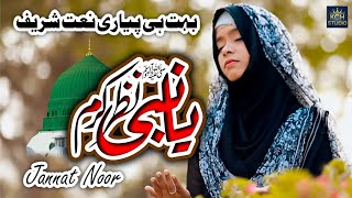 New Super Hit Naat Sharif Ya Nabi Nazre Karam Farmana - Ay Hasnain K Nana Jannat Noor