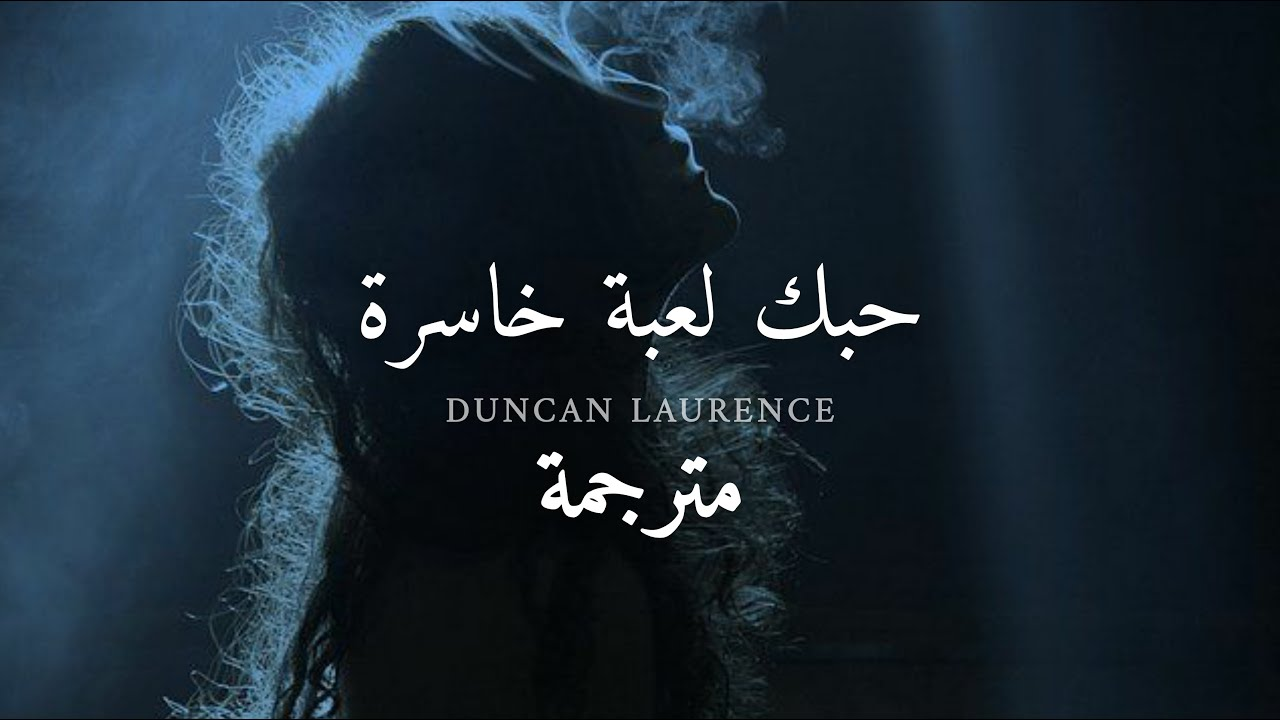 Download مترجمة Duncan laurence - Arcade | Loving you is a losing game