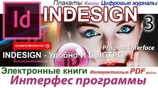 Дизайн Анимация Электронные книги Adobe InDesign Верстка Интернет Журнала Полиграфия   🏁 Урок 3