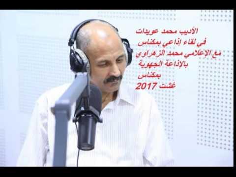 Mohammed Awidate sur radio régionale de Meknès