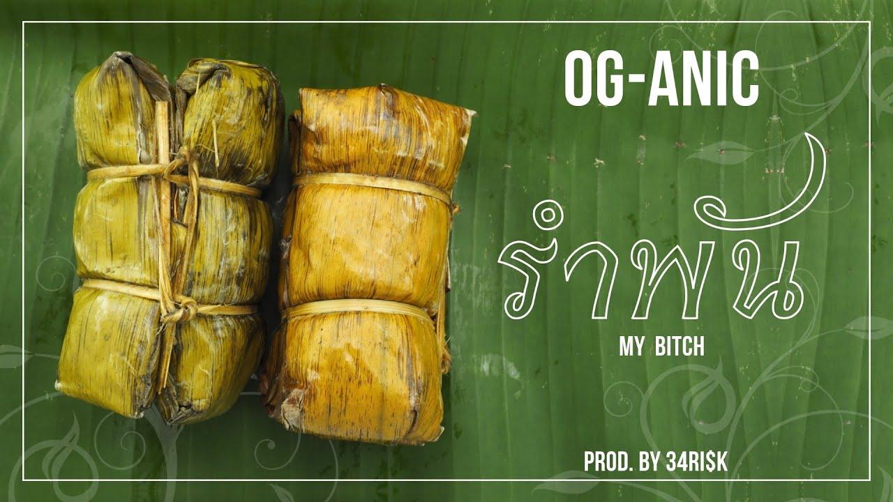 OG-ANIC : รำพัน (My l3itch) Prod.by 34RI$K [AUDIO]
