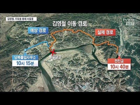 통일대교 대신 전진교, 서울역 아닌 덕소…김영철, 잇따른 우회