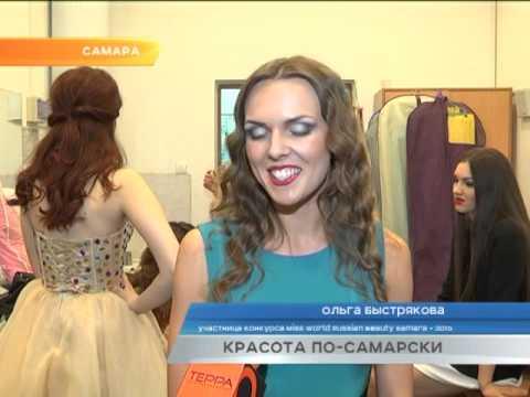В Самаре выбрали самую красивую девушку области - MISS WORLD BEAUTY 2015