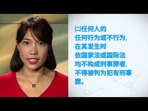 UDHR Video Article 11 Chinese Mandarin Siqi Li