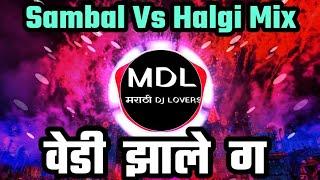 Vedi Zale Ga | SAMBAL VS HALGI MIX | DJ Rajan & Tejas TK