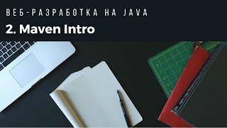 Веб-разработка на Java. Урок 2. Maven.