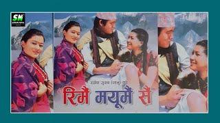 Full Gurung Movie    Rimai Mayumai Sai   With Nepali Subtitle रिमै मयुमै सै