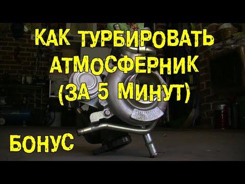 БОНУС: Как турбировать атмосферник (за 5 минут) [BMIRussian] - Видео приколы ржачные до слез