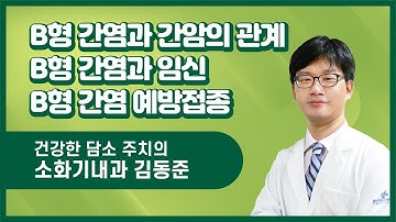 B형 간염과 간암의 관계 / 임신 / 예방접종