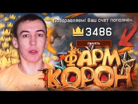 Видео: ЛУЧШИЙ ФАРМ КОРОН в 2020 ГОДУ [ WARFACE ]