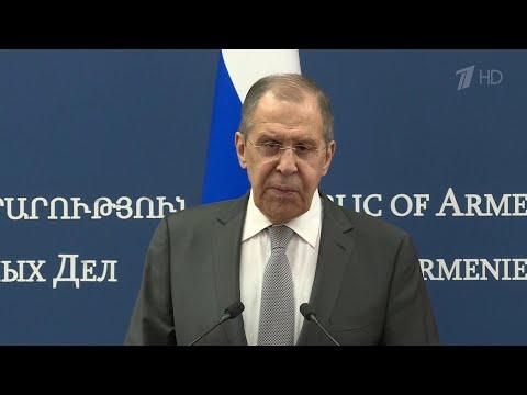 В Ереване Сергей Лавров ответил на вопросы об отношениях с Западом и ситуации в Карабахе.