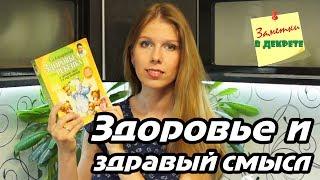 Комаровский Е. О.:  Здоровье ребенка и здравый смысл его родственников.  Обзор книги