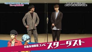 『「GETUP! GETLIVE!(ゲラゲラ)」3rd LIVE』Blu-ray CM