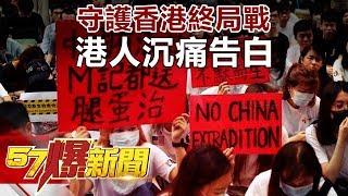守護香港終局戰 港人沉痛告白《57爆新聞》精選篇 網路獨播版