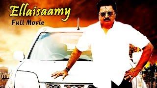 Sarathkumar Nattamai ELLAI CHAMY |Super Hit Tamil Full Movie HD|Suriyavamsam,Nattamai Movie
