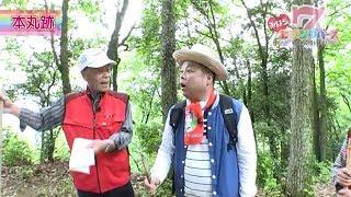 【ボールボーイ佐竹山城跡へ登る】みはらセブンラバーズ#7