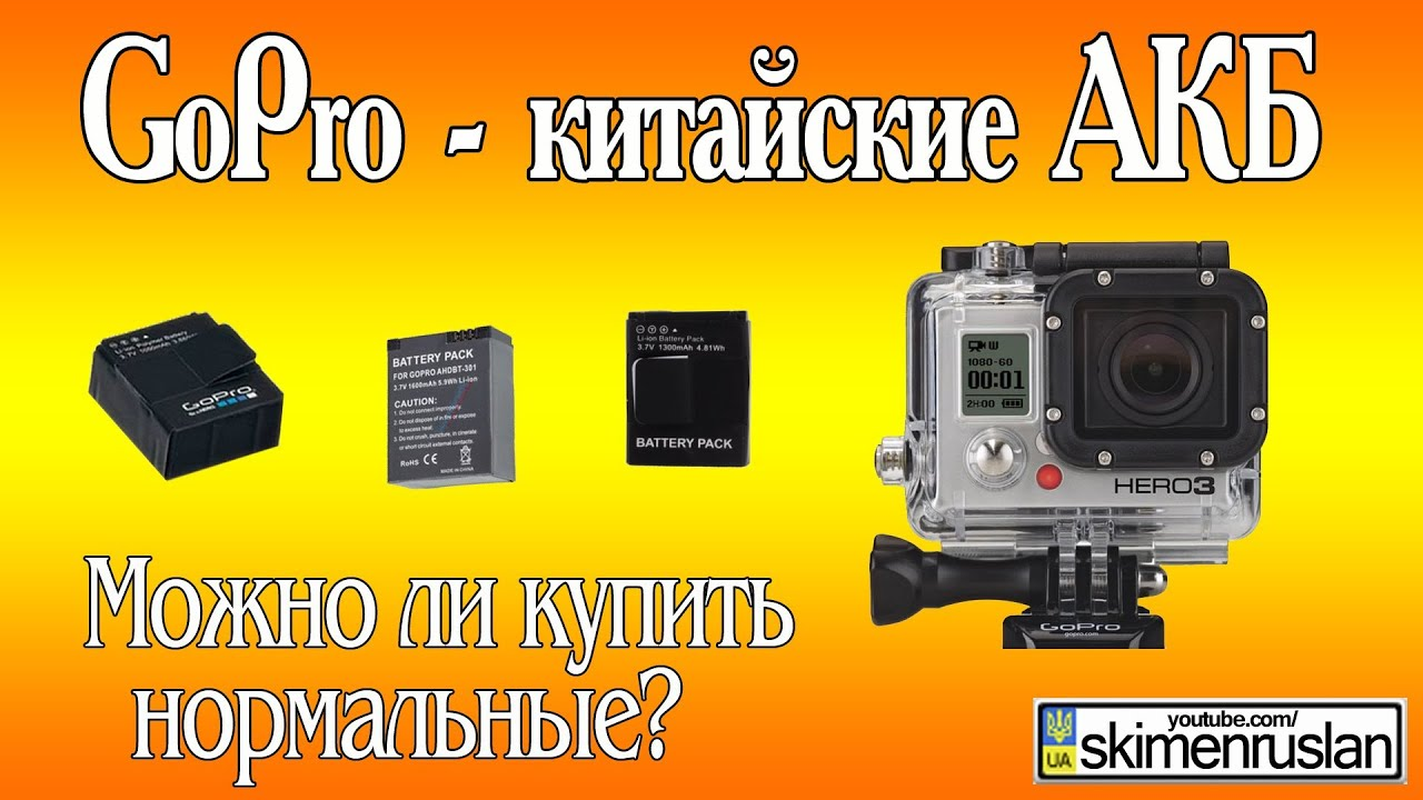 Экшн камера airon simple full hd black, аналог гоу про. 3 013 грн. В наличии. Экшн камера original gopro hero chdha-301 action sports camera 1180.