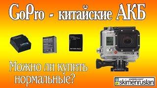 GoPro Hero3 - китайские  аккумуляторы, можно ли купить нормальные?(, 2013-12-03T15:39:44.000Z)