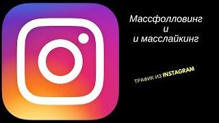 Интервью - Как создавать аккаунты в Instagram и зарабатывать от 50 000 рублей в месяц