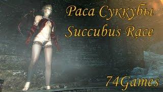 Skyrim: (Мод) Раса Суккубы / Succubus Race