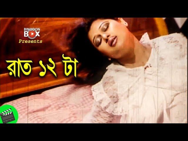 ??? ?? ?? | Movie Scene | Shakib Khan | Moyuri | Lohar Shikol | Bangla Movie Clips