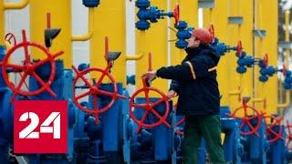 Украина готова к газовой войне с Россией. 60 минут от 10.12.19