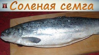 Как засолить красную рыбу. Самый простой и вкусный рецепт.