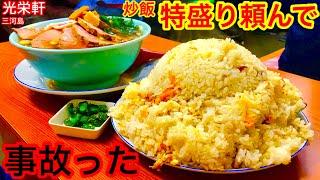 【大食い】このお店の特盛りには気をつけてください。。。【MAX鈴木】【マックス鈴木】【Max Suzuki】【炒飯】