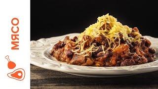 Чили Кон Карне (Острая Тушеная Говядина) || iCOOKGOOD on FOOD TV || Мясо
