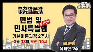 [부천박문각] 부동산민법및 민사특별법 유재헌교수 기본이…