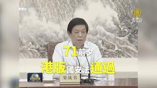 中共人大通過港版國安法 制定過程全黑箱 | 美國商務部撤銷香港特殊地位 |@新唐人亞太電視台NTDAPTV  20200630