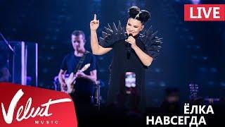 Live: Ёлка - Навсегда (Crocus City Hall, 18.02.2017)