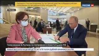 Владимир Путин проголосовал по поправкам в Конституцию РФ