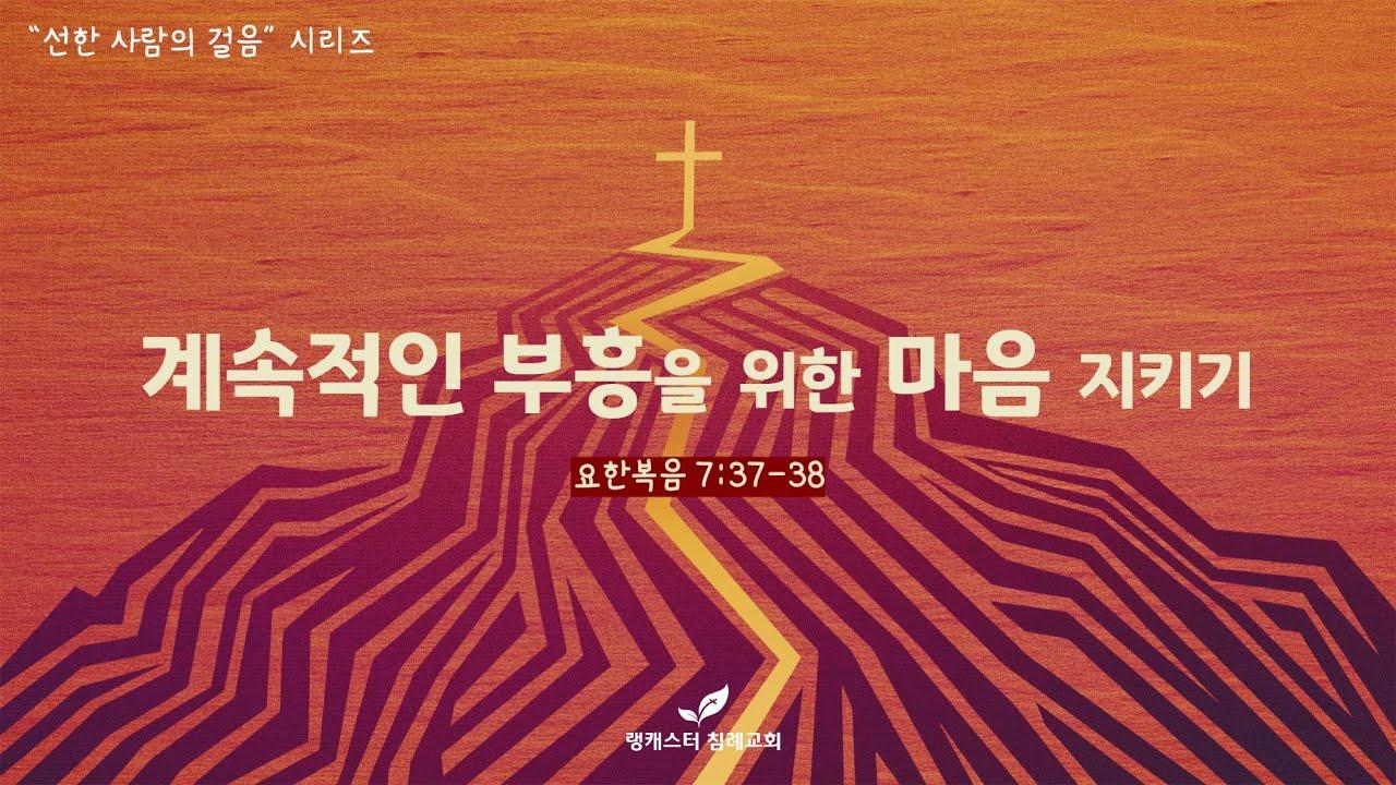 2021년 7월 21일 수요 성경 공부- 계속적인 부흥을 위한 마음 지키기