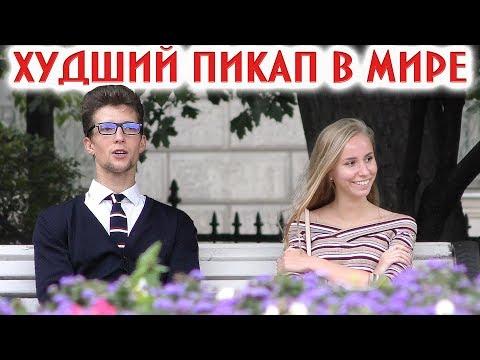 Худший Пикап в Мире / Красавица не Выдержала Такого... Пранк | Boris Pranks