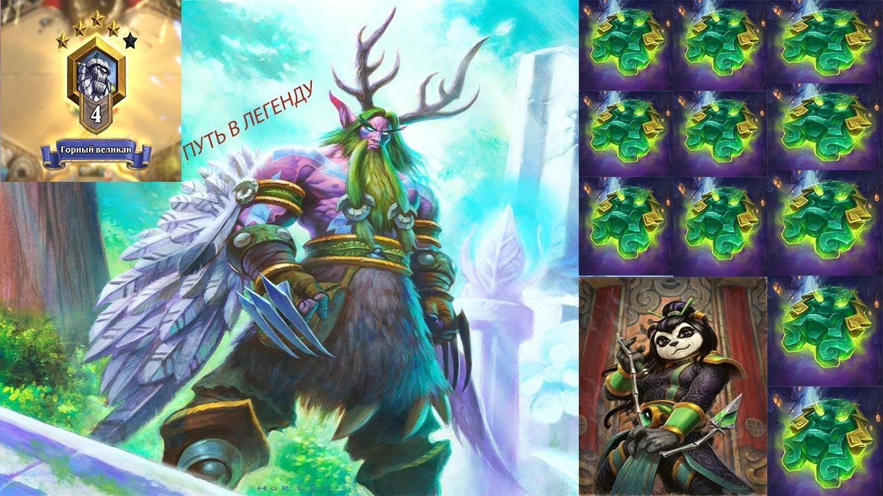 Джейд друид рыцари ледяного трона