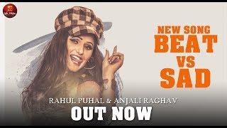 Beat v/s Sad I New Punjabi Song 2018 I Anjali Raghav & Rahul Puhal SR Khan