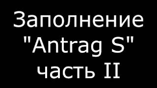Як заповнити Antrag S / Докладна інструкція / Частина II
